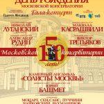 13 сентября Московская консерватория отметит день своего рождения гала-концертом
