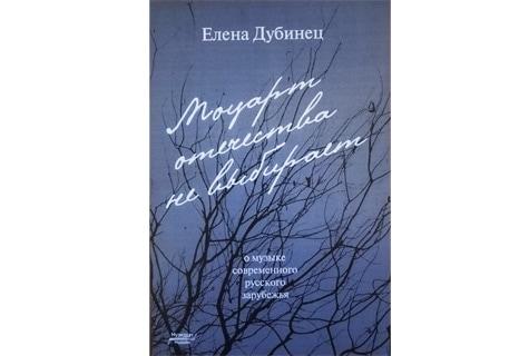 Издана книга о музыке русского зарубежья