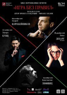 Цикл фортепианных вечеров «Игра без правил»