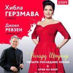 Новогодний концерт с Хиблой Герзмава