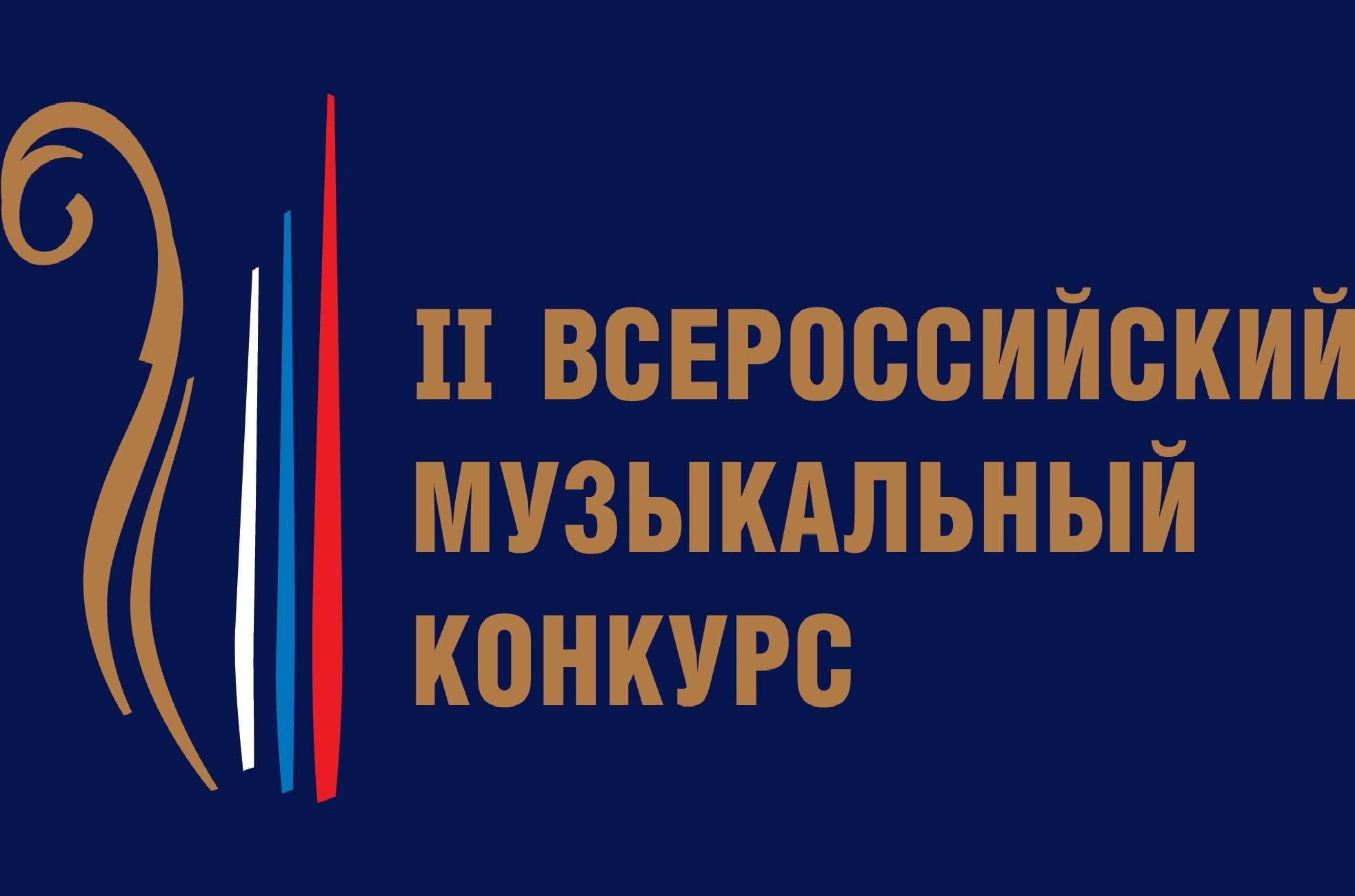 II Всероссийский музыкальный конкурс пройдет во всех федеральных округах России