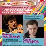 """VI музыкальный фестиваль """"Творческая молодёжь Московской консерватории"""""""