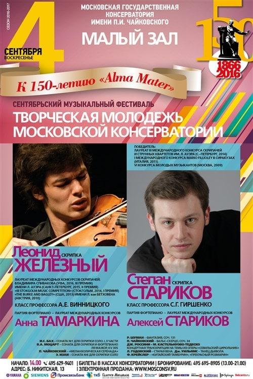В Москве в шестой раз проходит традиционный музыкальный фестиваль «Творческая молодежь Московской консерватории»