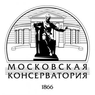 Московская консерватория отмечает 150 лет со дня основания