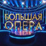"""""""Большая опера"""" возвращается!"""