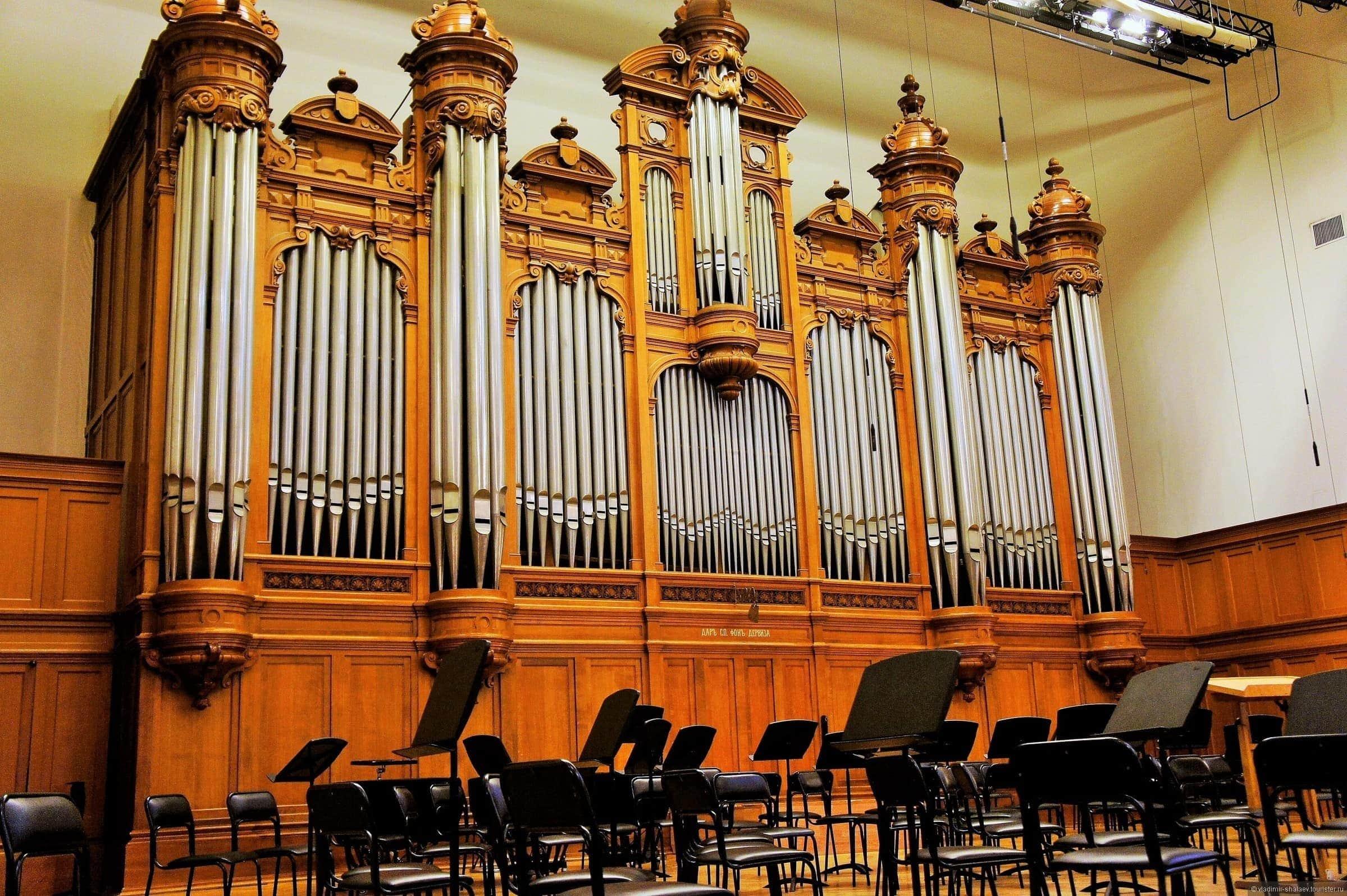 Орган Большого зала консерватории
