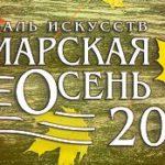 Самарцев приглашают на фестиваль искусств «Самарская осень»