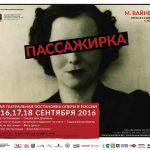 Бывшие узники концлагерей смогут бесплатно посетить премьеру «Пассажирки» в Екатеринбургском оперном театре