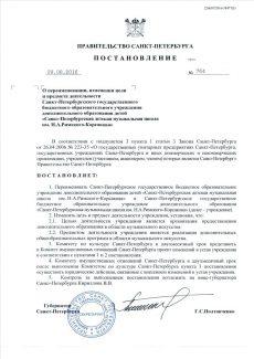 29 августа губернатор Петербурга Георгий Полтавченко подписал постановление, в котором из «детской музыкальной» школа становится бюджетным учреждением дополнительного образования