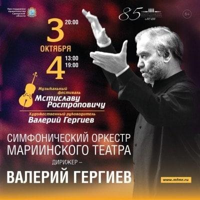 Оркестр Мариинского театра выступит в Самаре