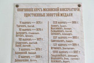 Мемориальная доска с именами выпускником во 2-м учебном корпусе. Фото - РИА Новости/Сергей Пятаков