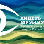 В Москве пройдет фестиваль музыкальных театров