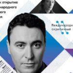 II Международный скрипичный фестиваль пройдет в Санкт-Петербурге и Москве