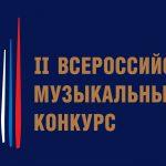 В Москве открывается второй Всероссийский музыкальный конкурс