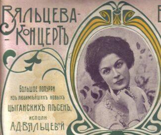 Обложка нот романсов из репертуара Анастасии Вяльцевой