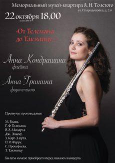22 октября 2016. «От Телемана до Такэмицу». Анна Кондрашина (флейта) и Анна Гришина (фортепиано).
