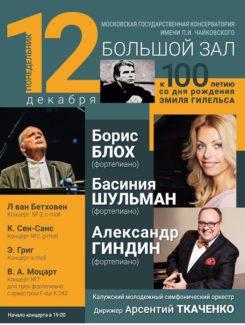 12 декабря 2016. Финальный концерт к 100-летию со дня рождения Эмиля Гилельса