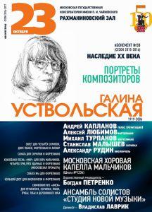 23.10.2016. Концерт, посвященный Галине Устрольской