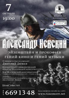 """7.10.2016. """"Александр Невский"""""""