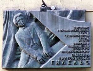 Мемориальная доска Эмилю Гилельсу