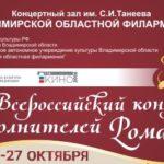 Итоги конкурса романсов: кому достался гран-при и премия губернатора