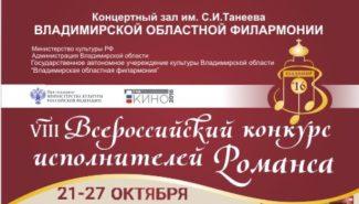 Всероссийский конкурс исполнителей романса