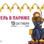 Фестиваль средневековой музыки пройдет в Москве