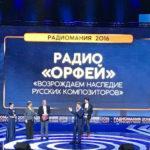 """Радио """"Орфей"""" и компания Юнипро получили премию """"Радиомания 2016"""""""