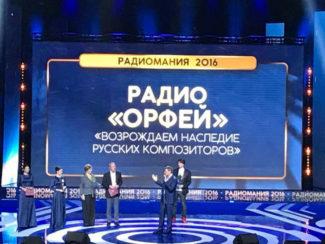"""Радио """"Орфей"""" и компания Юнипро получили премию Радиомания 2016"""