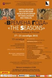 В Москве открывается XV международный музыкальный фестиваль «Времена года»