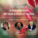 Алябьевская осень меняет формат