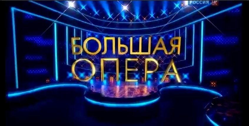 """На телеканале """"Культура"""" - третий выпуск """"Большой оперы"""""""