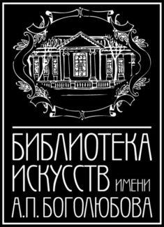 В библиотеке искусств имени Боголюбова пройдет II фестиваль «Рихтеровские встречи»