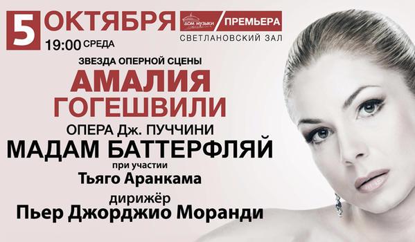 В Московском Доме музыки прошла премьера новой, концертно-театральной версии оперы Пуччини «Мадам Баттерфляй»