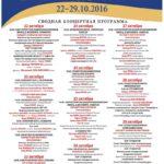 """22 октября в северной столице откроется """"Международная неделя консерваторий"""""""