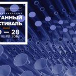 В Мариинском театре пройдет IV Международный органный фестиваль