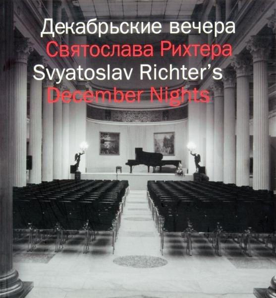 Декабрьские вечера Святослава Рихтера
