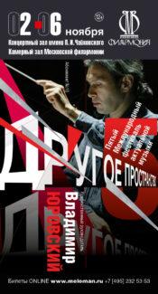"""Фестиваль """"Другое пространство"""" представит в Филармонии шедевры новой музыки"""