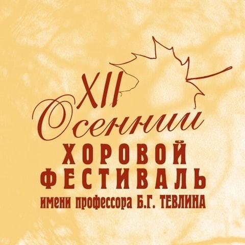В Москве пройдёт XII Международный осенний хоровой фестиваль имени Б. Г. Тевлина
