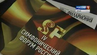 С 30 сентября по 7 октября 2016 года в Екатеринбурге проходит IV Симфонический форум России