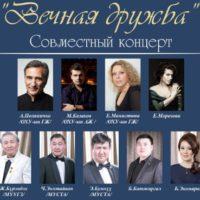 В Улан-Баторе выступят солисты Большого театра
