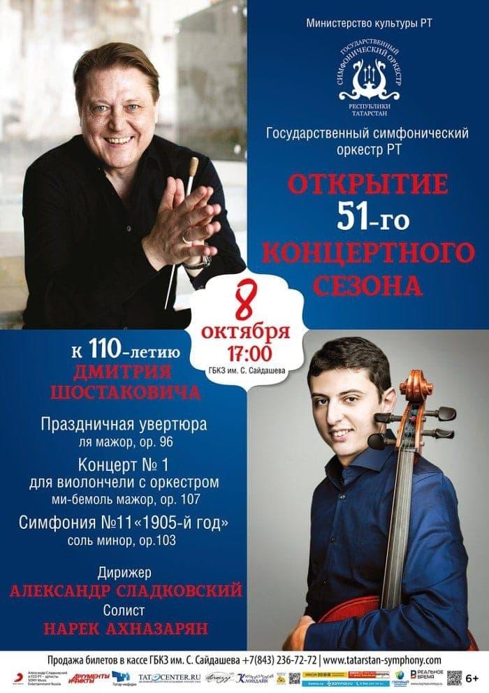 Государственный симфонический оркестр Татарстана с аншлагом открыл 51-й концертный сезон