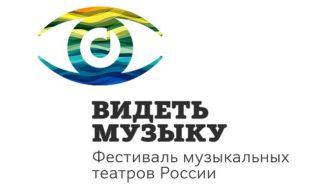 Спектакли фестиваля «Видеть Музыку» будут представлены практически на всех прославленных сценах Москвы
