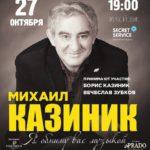 Михаил Казиник представит одесситам свою новую концертную программу