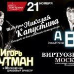«Шедевры Николая Капустина. Концерт ко дню рождения композитора»