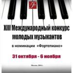 XIII Международный конкурс молодых музыкантов
