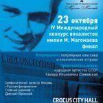 В Москве состоится финал Конкурса вокалистов имени Магомаева