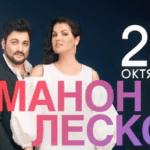 """Трансляция """"Манон Леско"""" на телеканале """"Культура"""""""