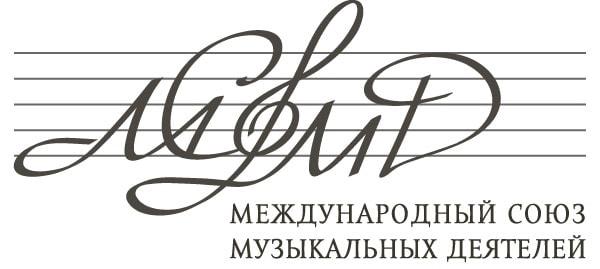 Международный союз музыкальных деятелей отмечает 30-летие со дня основания