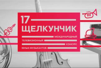 XVII Международный телевизионный конкурс юных музыкантов «Щелкунчик»